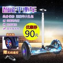 双轮成ja电动自平衡an两轮代步车宝宝带扶手杆漂移体感扭扭车
