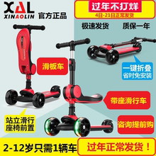正品鑫奥林ja2童滑板车ai乐脚踏车2-10岁宝宝平衡车可坐玩具