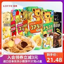 乐天日ja巧克力灌心es熊饼干网红熊仔(小)饼干联名式