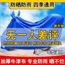 电动车ja罩摩托车防es电瓶车衣遮阳盖布防晒罩子防水加厚防尘