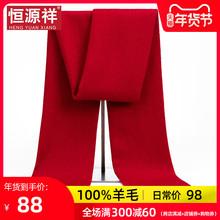 恒源祥ja羊毛男本命es红色年会团购定制logo无羊绒围巾女冬