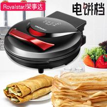 荣事达ja饼铛烙饼蛋es面加热悬浮煎烤盘薄饼煎饼机