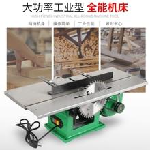 刨床电锯一体机多功能台式