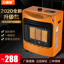 移动式ja气取暖器天es化气两用家用迷你暖风机煤气速热烤火炉