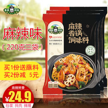 220g*3袋ja辣香锅草原es庆麻辣超辣麻辣烫炒菜调味料