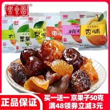 [james]北京特产御食园果脯100