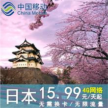 日本流量包中国移动4G境外无限上网充值1ja173/5ep8天10无需换卡