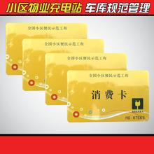 (小)区充电站10路20路专用充值卡 原厂卡