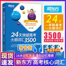 高考英语3500词2021高考新东方ja154天突ep3500词高考词汇手册(小)本