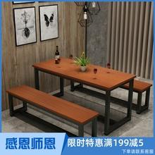 木质复古ja桌长方形(小)et易商用快餐桌椅组合中款餐厅面馆简约