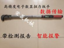 钢筋套ja电子数显力et检测直螺纹套筒扭矩值带刻度