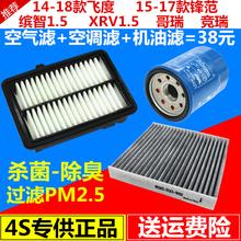 适配本田ja1飞度锋范etXRV1.5空气空调机油滤芯滤清器格三滤