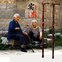 老年的ja木拐杖吉祥et质手杖木头拐棍祝寿刻字包邮老的用品