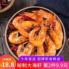 香辣虾ja蓉海虾下酒an虾即食沐爸爸零食速食海鲜200克
