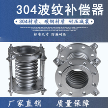 304不锈钢波ja道减震膨胀an波纹管伸缩节套筒旋转器