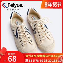 飞跃女ja 帆布鞋女an0秋季新式女平底鞋百搭情侣学生休闲鞋男938
