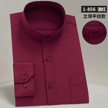 中华立ja长袖衬衫男an圆领商务休闲衬衣纯色修身打底衫