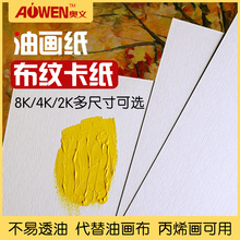 奥文枫ja油画纸丙烯an学油画专用加厚水粉纸丙烯画纸布纹卡纸