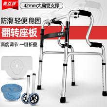 衡互邦ja疾的助行器ed复带座辅助行走器防滑老年扶手架