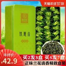 安溪铁ja0音兰花清my正品高山茶新茶特乌龙茶级送礼盒装250g
