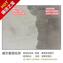 水泥密ja固化剂起砂my理◆新品◆剂混凝土地板地面