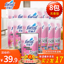 花仙子ja湿剂补充包ge性炭除湿衣柜防潮吸湿室内干燥剂防霉