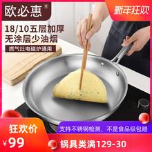 304ja锈钢无涂层mi底煎锅炒锅五层复合底牛排煎锅煎蛋