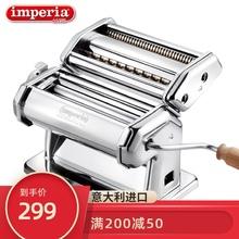 Impjaria意派mi利进口面条机 家用(小)型手动手摇板面打面压面机