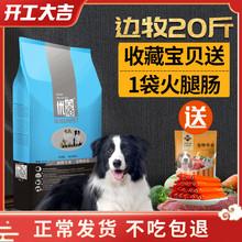 边牧狗粮20斤装优佰ja7型犬边境mi用10kg成犬幼犬粮通用型40