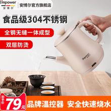安博尔ja热水壶家用mi.8L泡茶咖啡花茶壶不锈钢电烧水壶K023B