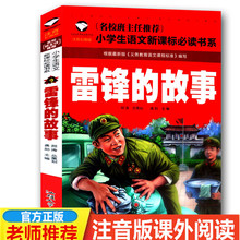 【4本ja9元】正款mi推荐(小)学生语文 雷锋的故事 彩图注音款 经典文学名著少儿