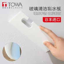 TOWja汽车玻璃软mi工具清洁家用瓷砖玻璃刮水器