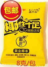 [jasmi]黄金烤椰米8克一包30包