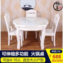 组合现代简ja(小)户型钢化mi用饭桌伸缩折叠北欧实木餐桌