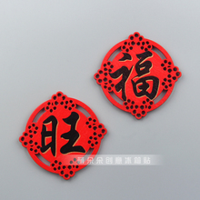 中国元ja新年喜庆春mi木质磁贴创意家居装饰品吸铁石