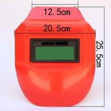太阳能ja动变光电焊on工焊帽氩弧焊眼镜面具接头戴式电焊面罩