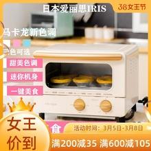 IRIja/爱丽思 in-01C家用迷你多功能网红电烤箱 烘焙烧烤抖音同式