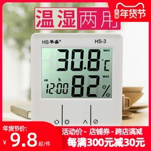 华盛电ja数字干湿温la内高精度温湿度计家用台式温度表带闹钟
