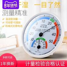 欧达时ja度计家用室la度婴儿房温度计精准温湿度计