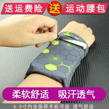 手腕手ja袋华为苹果la包袋汗巾跑步臂包运动手机男女腕套通用