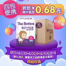 [jbjf]植护宝宝拉拉裤XL码4包