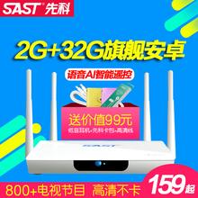 SASjb/先科 Mjf线安卓4k高清电视盒子WiFi智能播放器