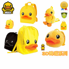 香港BjbDuck(小)px爱卡通书包3D鸭嘴背包bduck纯色帆布女双肩包