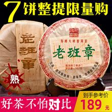 秘?整jb7饼200ty云南勐海老班章饼茶普洱熟茶三爬2499g升级款