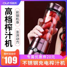 欧觅ojbmi玻璃杯er线水果学生宿舍(小)型充电动迷你榨汁杯