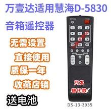 遥控板适用慧jb3D-58er850 5.1音响音箱遥控器发替代定制