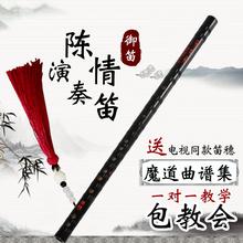 陈情肖jb阿令同式魔gw竹笛专业演奏初学御笛官方正款