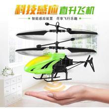 手感应jb升飞机充电gw悬浮(小)飞机遥控室内飞行器男孩宝宝玩具