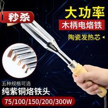 恒温焊jb工维修锡洛fc头木柄大功率家用电子电焊笔电烙铁套装t