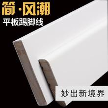 米白平板纯白6地脚线jc7公分烤漆bn白2踢脚线3实木瓷白7圆角